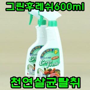 [엄격준수][천연항균탈취 그린후레쉬] 천연항균/손소독제/손세정제