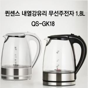 [퀸센스]내열강화유리 무선주전자 QS-GK18