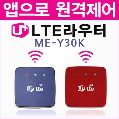 [LG유플러스] LTE라우터 프로모션 ME-Y30K
