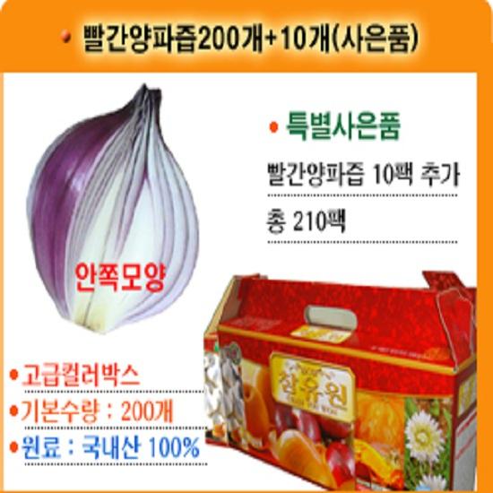 참유원 빨간양파즙 (200개)/건강즙/선물