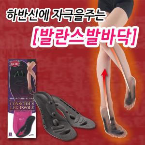 발란스발바닥/스트레칭/아이디어상품/