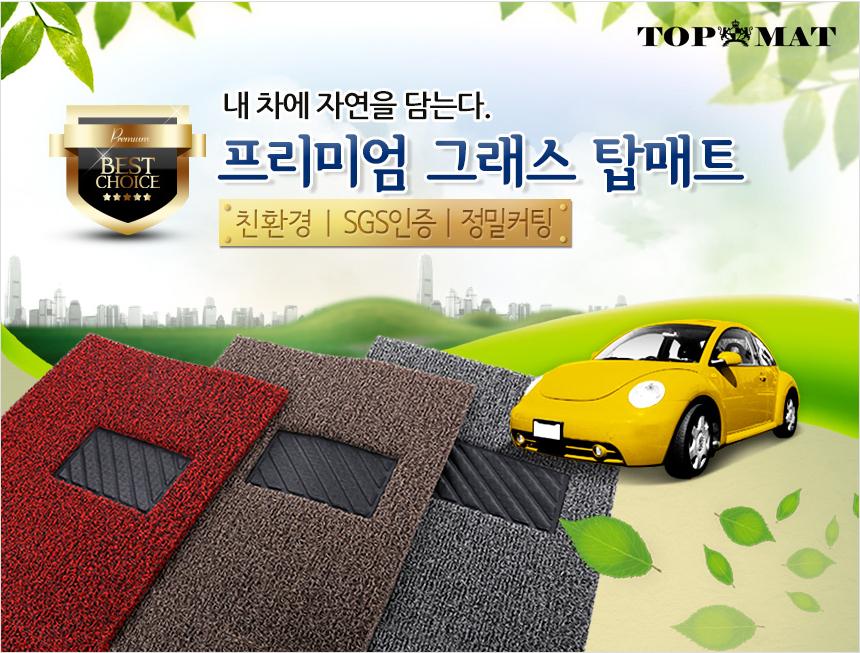 친환경 SGS 정밀커팅 자동차매트