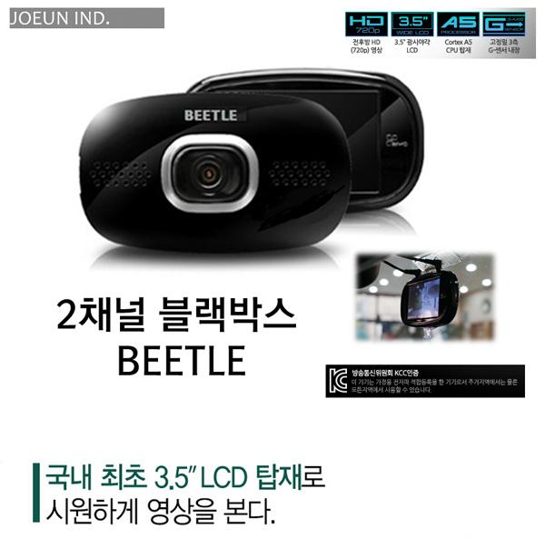 조은아이앤디 비틀 BEETLE 2채널 3.5인