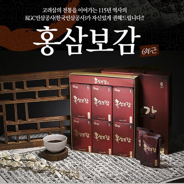 정관장홍삼 홍삼보감 추석선물 홍삼