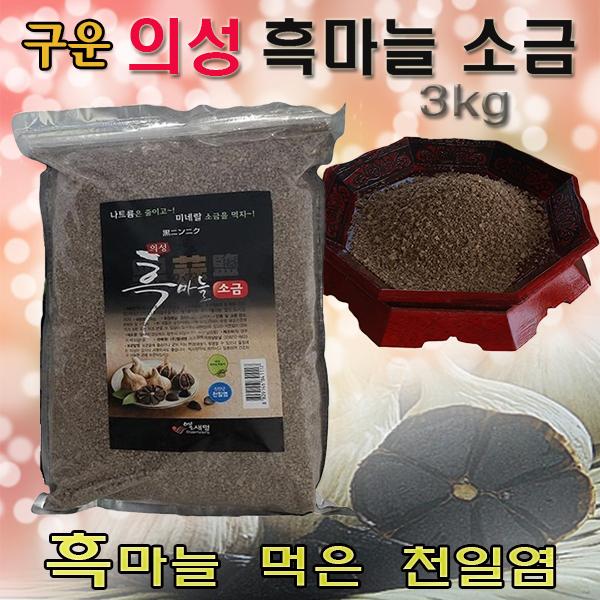 구운 의성 흑마늘 소금 400g /소금/흑마늘소