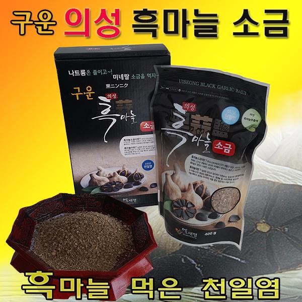 구운 의성 흑마늘 소금 400g /소금/흑마늘
