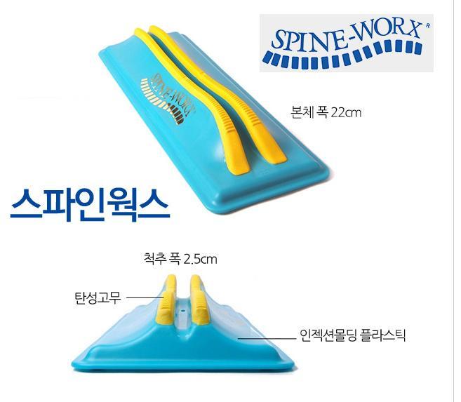 스파인웍스 척추 보조기구/허리/자세보정/강화
