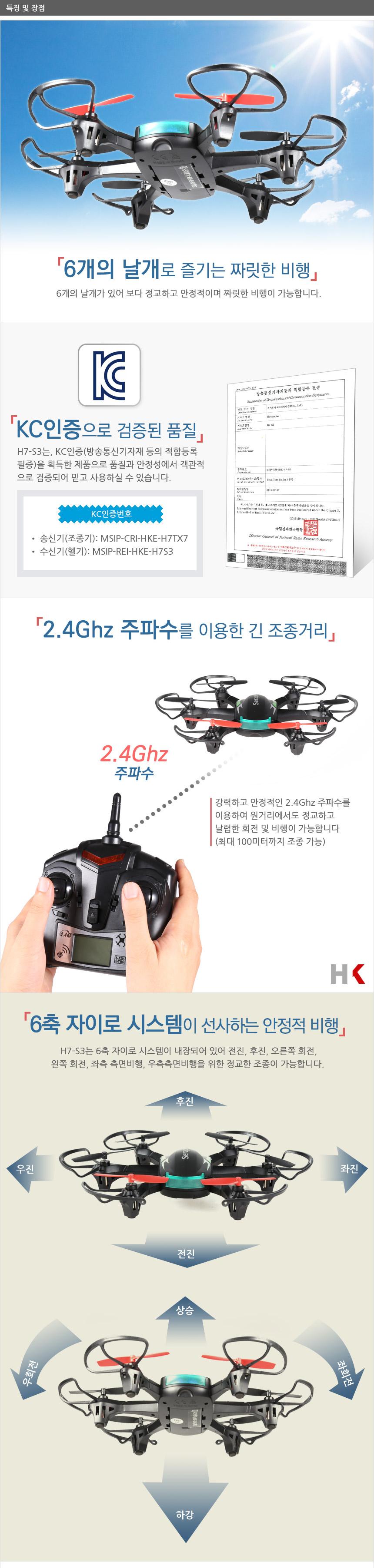 미니드론/드론/H7-S3/헥사콥터/쿼드콥터/헬리캠/RC헬기/비행기/헬리콥터