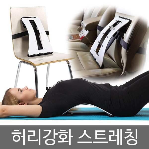 허리스트레칭/강화/운동/기구/스트레칭/지압기/