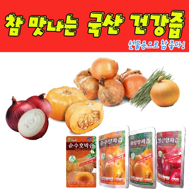 참유원 국산 건강즙 50팩/호박/빨간양파/솔잎