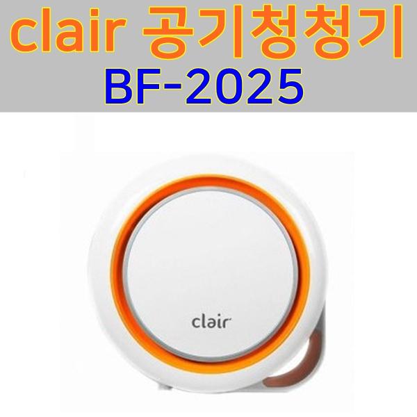 클레어/clair/공기청정기/BF-