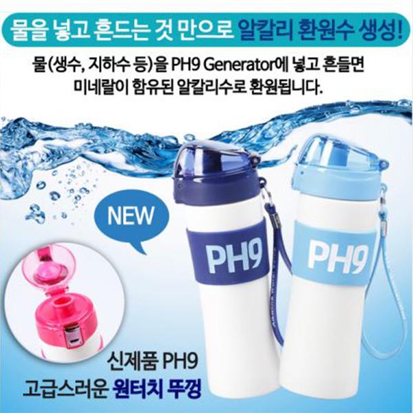 PH9/알칼리/다이어트/수소수/환원