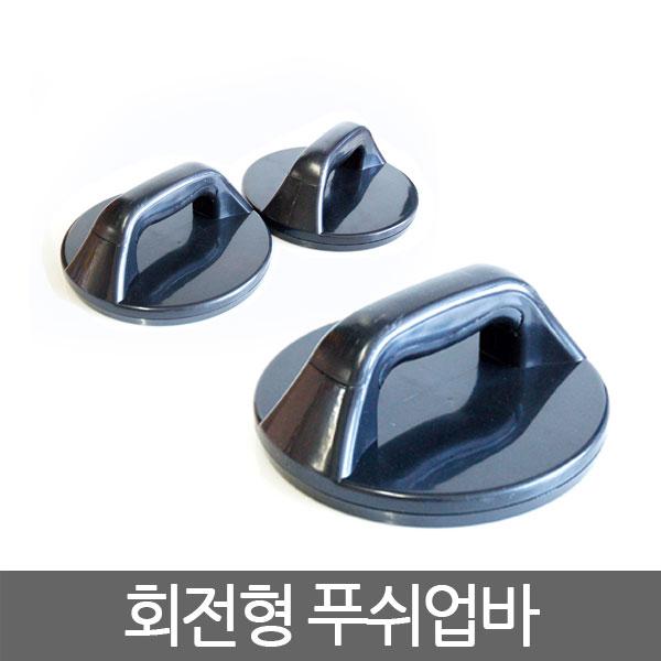 회전형푸쉬업바/악력기/고급형/기본형/모래주머니
