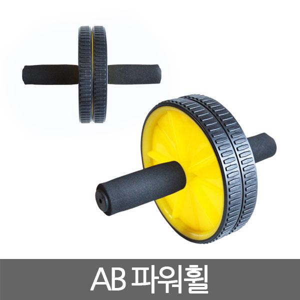 AB파워휠/푸쉬업바/악력기/고급형/기본형/모래
