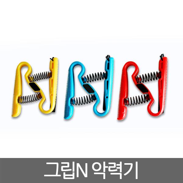 그립N악력기/푸쉬업바/고급형/기본형/모래주머니