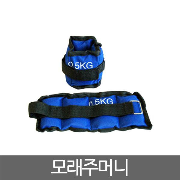 모래주머니/푸쉬업바/악력기/고급형/기본형/운동