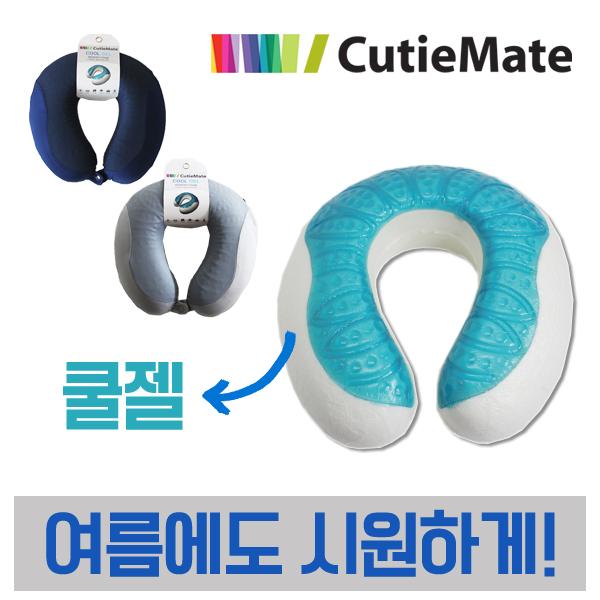 큐티메이트  쿨 목베개/메모리폼/여행용품/쿠션