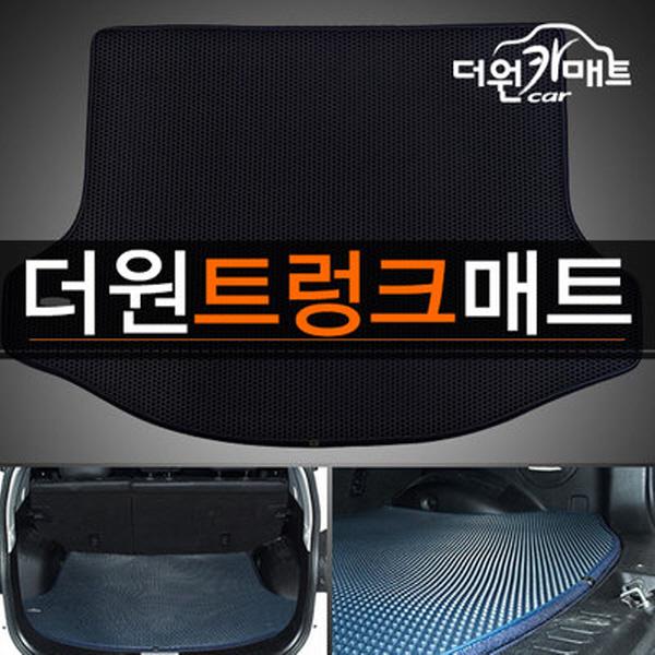 더원트렁크매트/이중벌집매트/더원카매트/무료배송
