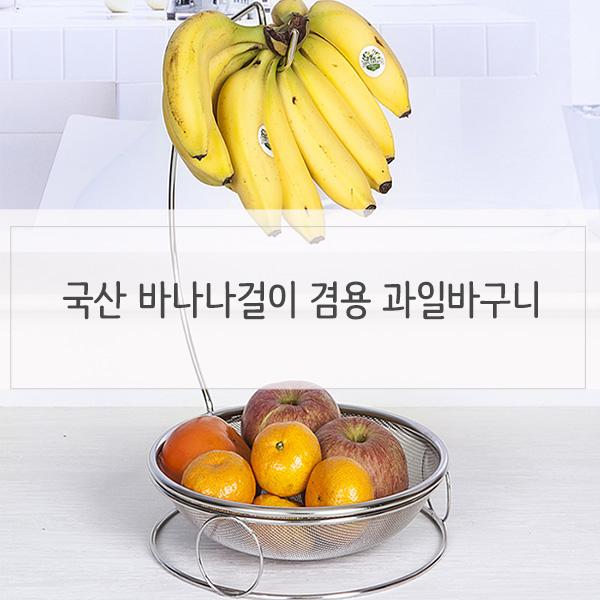 국산 바나나보관 겸용 과일바구니/바나나걸이/식