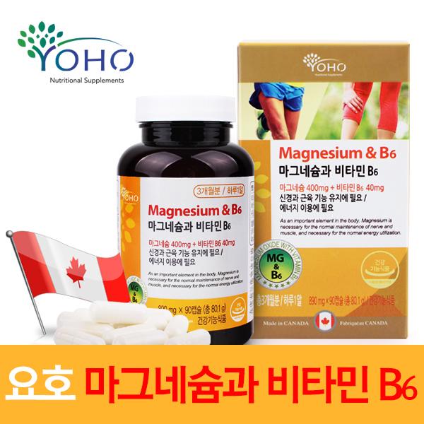 요호 마그네슘400mg 비타민B6 40mg