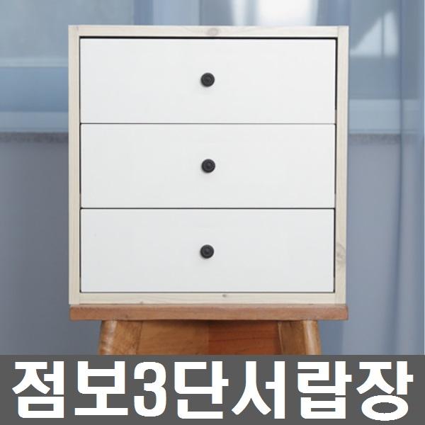 [애드볼50개] [WG 3단서랍장(완제품발송)]DIY MDF