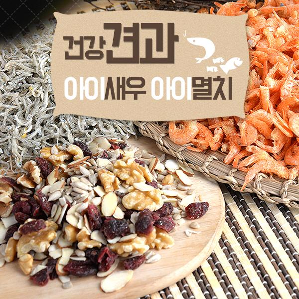 건강견과아이새우/멸치/견과류/아이멸치/건강식품