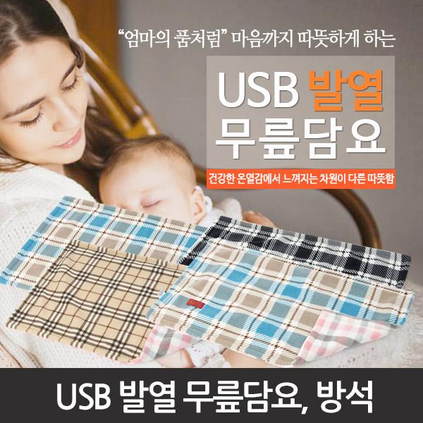 맘스품 탄소섬유발열 USB 무?담요/방석탄소섬