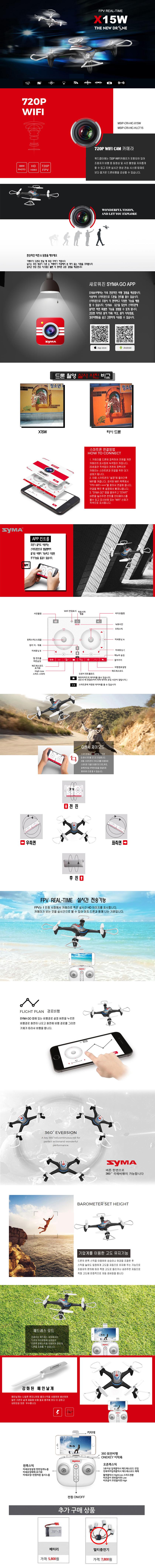 시마드론 X15W/Wifi카메라 포함드론/입문용드론/시마/시마드론/가성비최고/드론교육/드론