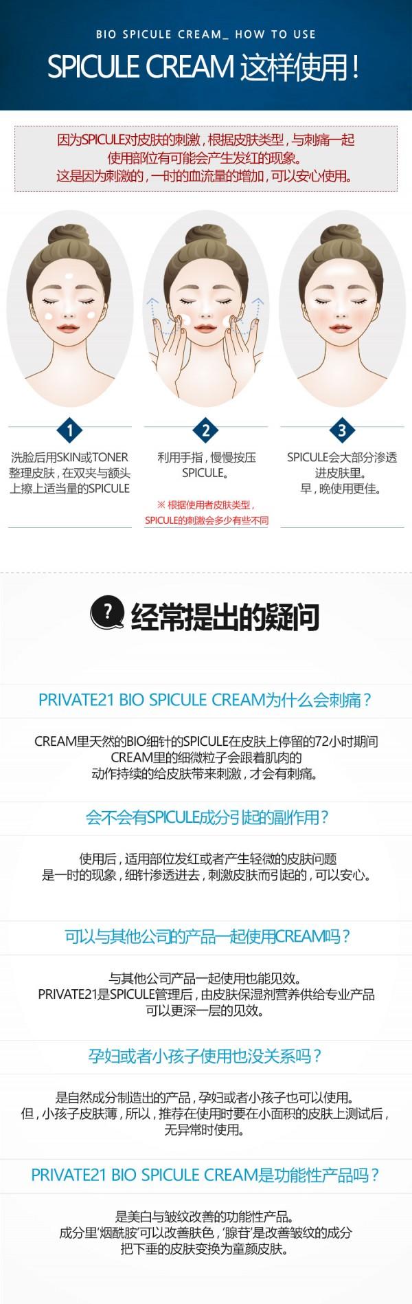 cn_spiculecream7.jpg