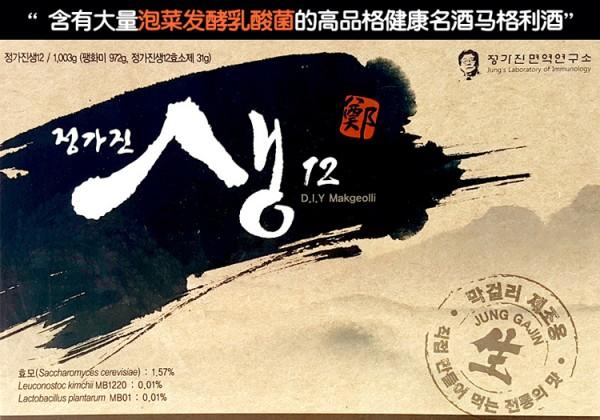 정가진생12-막걸리-제조-상세페이지-번역본0.jpg
