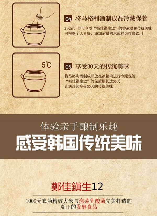 정가진생12-막걸리-제조-상세페이지-번역본2.jpg