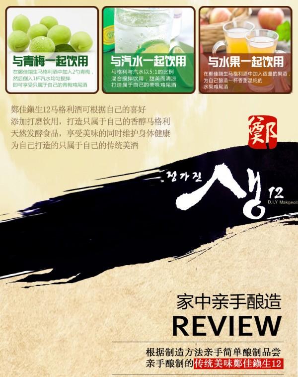 정가진생12-막걸리-제조-상세페이지-번역본3.jpg