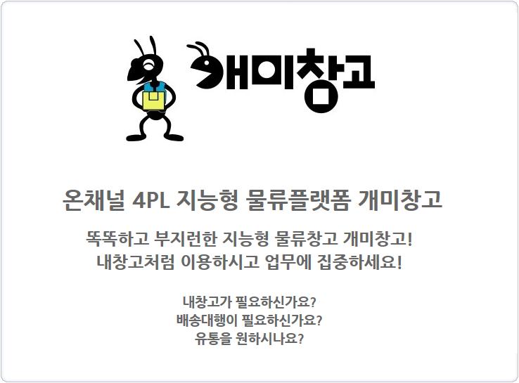 온채널_물류센터007.png