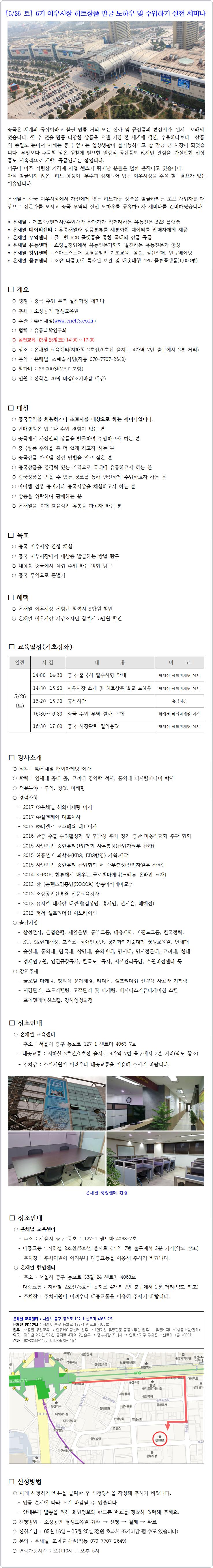 사본 -6기-이우시장-히트상품-발굴세미나 안내공지.png