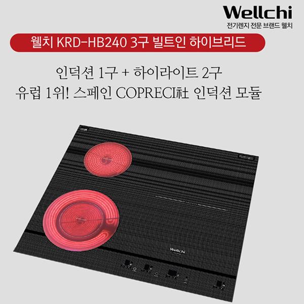 웰치 HB240 3구 빌트인 하이브리드/웰치/
