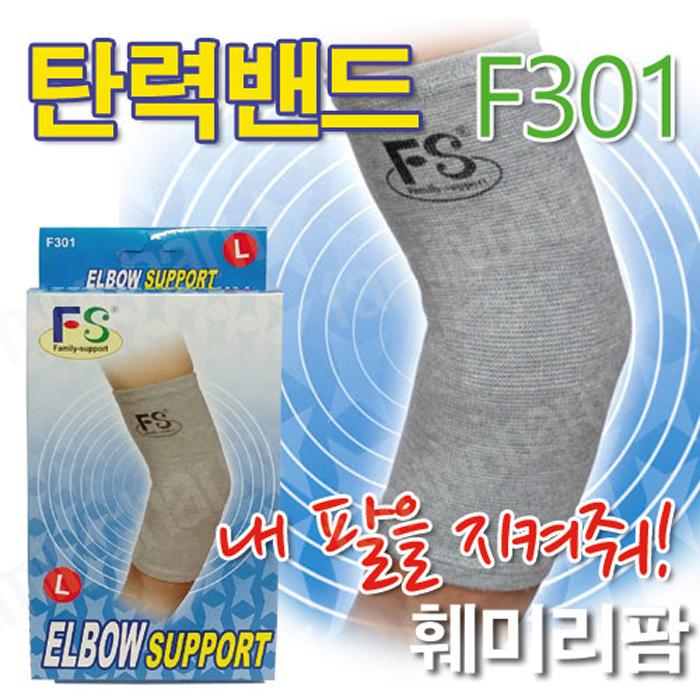 국산 팔꿈치보호대 골프 테니스 아대 탄력/보호
