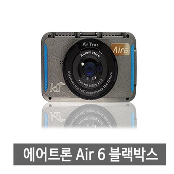 에어트론 Air 6/에어트론/에어식스/블랙박스