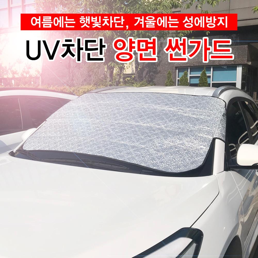 양면 썬가드 차량용 햇빛가리개/성에방지 2가지 기능