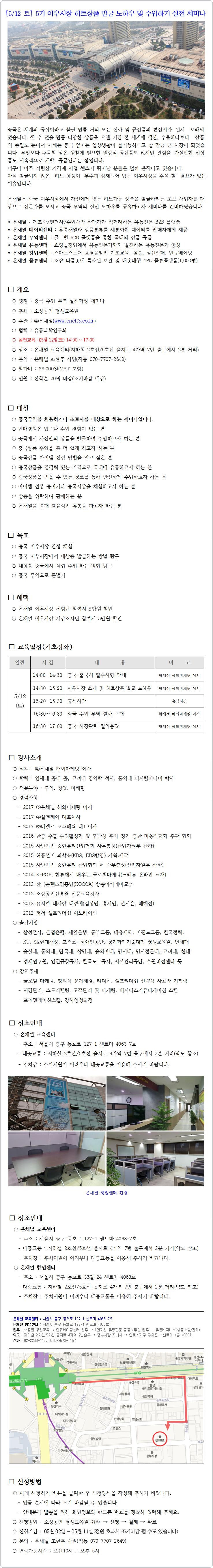 사본 -5기-이우시장-히트상품-발굴세미나 안내공지.png