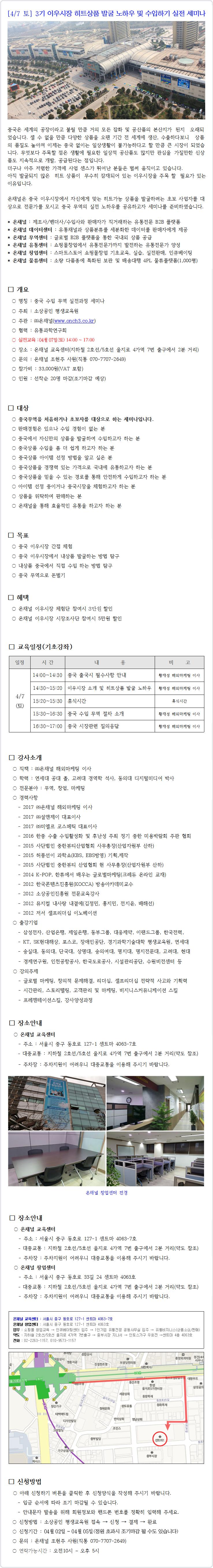 사본 -3기-이우시장-히트상품-발굴세미나 안내공지.png