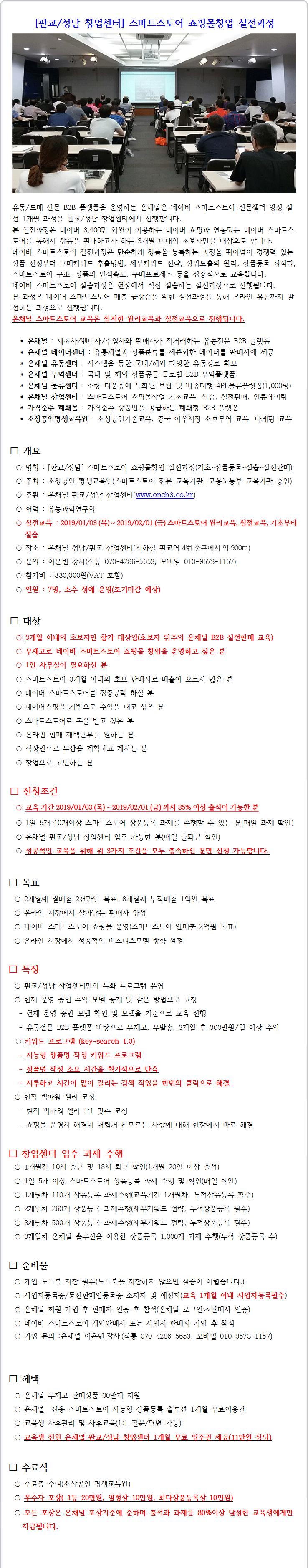 판교2기커리_1_완성.png