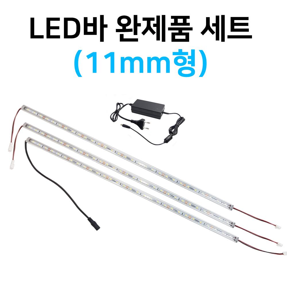 LED바 완제품세트
