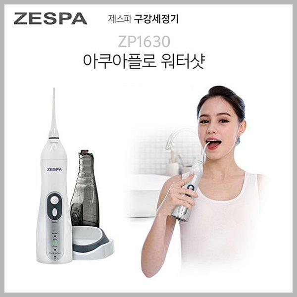제스파 아쿠아플로 워터샷 ZP1630/제스파