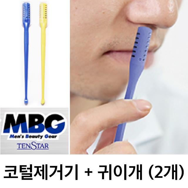 텐스타 MBG 코털제거기/코털제거/콧털제거/털