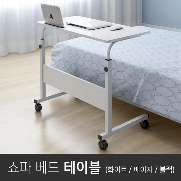 쇼파 베드 테이블/책상/컴퓨터책상/학생책상/1
