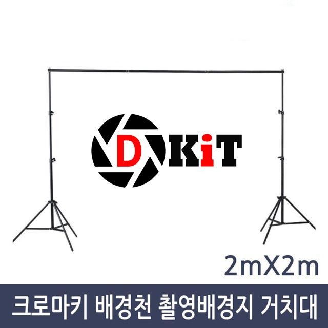크로마키 스탠드/크로마키촬영스탠드/촬영스탠드/