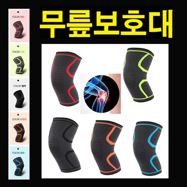 무릎 보호대 (2p 1set) /아대 밴드 스포츠