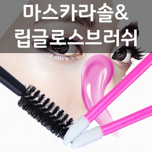 마스카라솔 립글로스브러쉬 50p/마스카라솔/메