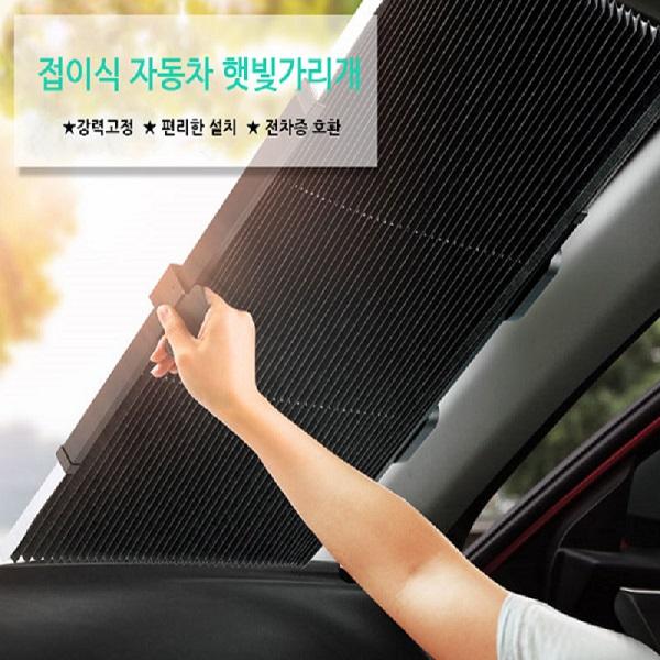 차량용 햇빛가리개 커튼 자외선차단/차량햇빛가리개