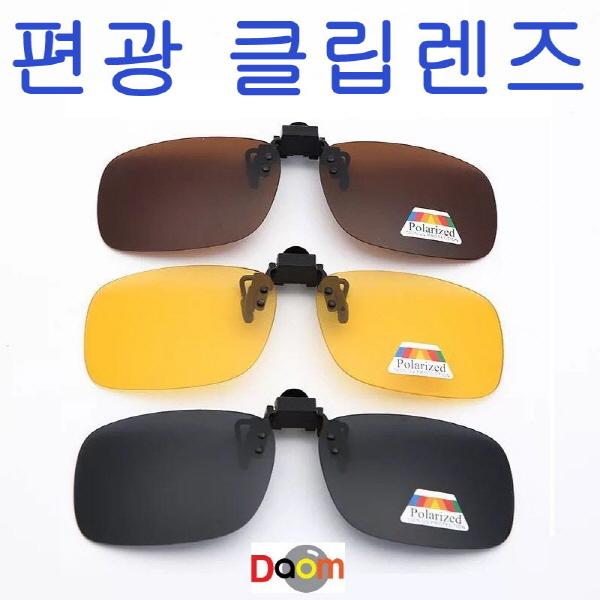 편광클립렌즈 CMS2595Y/편광클립렌즈/클립